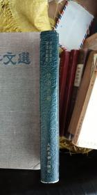 陆游诗选 精装 1958年一版一印 私藏品好