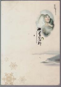 星慧轩(著名越剧小生黄慧等签名本 附黄慧签名剧照)