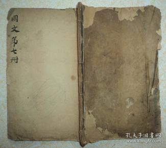 民国课本、【单级国文教科书】、第七册、全一册、很多图