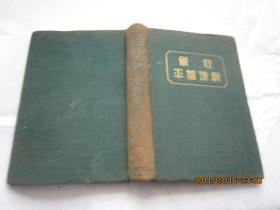 碱性平炉炼钢 【 布面精装 1951年初版 】