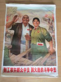 文革宣傳畫(  到工農辦群眾中去 到火熱的斗爭中去  上海市出版革命組出版 1970年  大一開