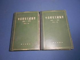中药研究文献摘要:1820-1961、1962-1974-精装