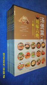 川味六绝:汤煲菜