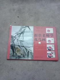 跟詹老师学花鸟画(散页54张 全)
