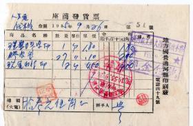 50年代发票单据-----1955年黑龙江省通河县印刷厂发货票, 51号