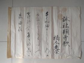 民国 日本老书法 【 咏社头雪歌】