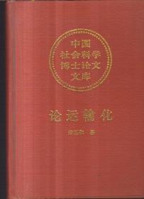 中国社会科学博士论文文库 论运输化(精装)