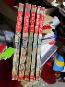 【五毒飞燕系列】勾魂金燕、五毒天罗、霹雳无情(上下)、飞虹无敌(全5册)         新C2