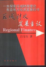 区域财政发展刍议