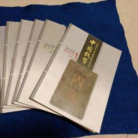 中国钱币  2015年第1~6期全年