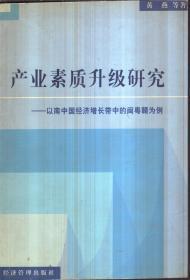 产业素质升级研究——以南中国经济增长带中的闽粤赣为例