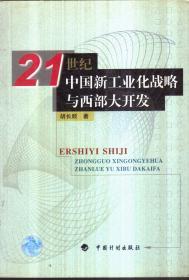 21世纪中国新工业化战略与西部大开发