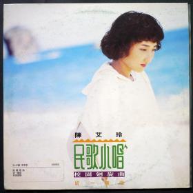 陈艾玲  民歌小唱  回旋曲  黑胶唱片LP