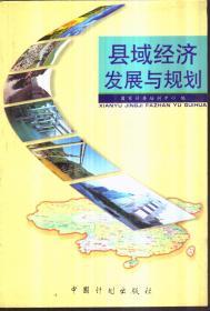 县域经济发展与规划