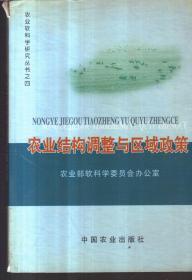 农业软科学研究丛书之四 农业结构调整与区域政策