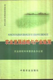 农业软科学研究丛书之五 农业发展战略与产业政策