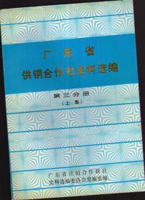 广东省供销合作社史料选编 第三分册上集