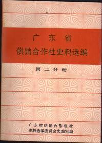 广东省供销合作社史料选编 第二分册(民国时期合作事业部分)