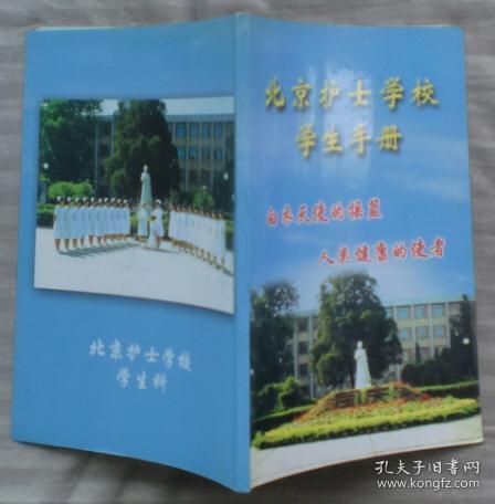 北京护士学校学生手册