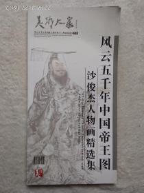 风云五千年中国帝王图——沙俊杰人物画精选集