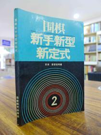 围棋新手新型新定式——(日)安倍吉辉/著