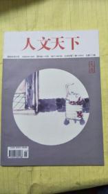 人文天下2018年第21期 (11月刊 ) 总第131期   F4313