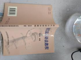 现代汉语语法教程
