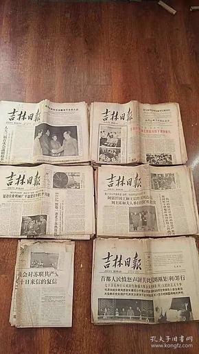 吉林日报 1963年1/2/6/7/10月,共计5个月报纸,都是单张的,合 售 还有点别的月散张 赠送