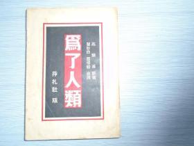 为了人类(32开平装1本,中华民国三十五年一月胜利后第一版 保证 正版原版老书,封面有原藏书人签名,内页有少量笔记,详见书影)