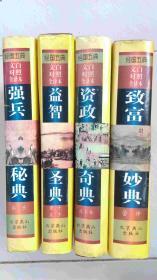经国五典文白对照全译本(四册)