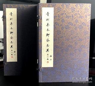 青柯亭本聊斋志异(2函16册)上海图书馆藏本,锦函锦面版