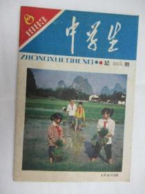 中学生 1983.8
