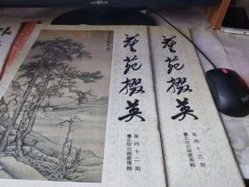 艺苑掇英 第 42、 43期(台北故宫藏画专辑 上下) 合售 8开品好一版一印