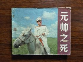 ●电影版连环画:故事片《元帅之死》涂家宽改编【1981年中国电影版60开】!