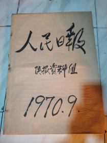 人民日报1970年9月 全 原版