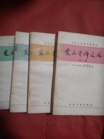 宪法资料选编 第二 三 四 五辑   共4册合售