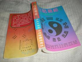 白话易经-  孙振声著   中州古籍   1994年2版3印
