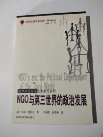 NGO与第三世界的政治发展