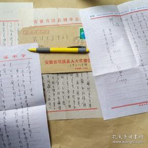 胡适研究专家胡成业信札4通5页  带1信封