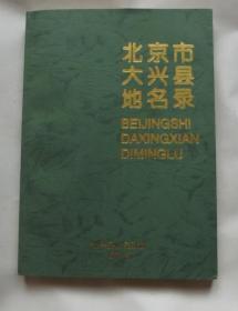 北京市大兴县地名录 附大兴县地名地图