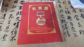 光荣册(1960年吉林省工业、交通运输、基本建设、财政贸易方面社会主义建设先进集体和先进生产者代表代会)只有一个外皮