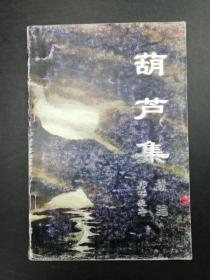 康华楚 签赠本《葫芦集续编》,赠棣庵,无版权页