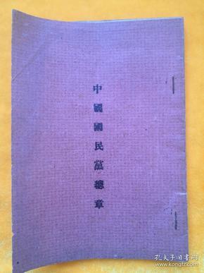 1938年国民党章