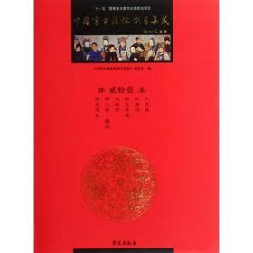 中国京剧流派剧目集成(第21集)