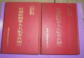 何应钦将军九五纪事长编 32开精装 全二 册