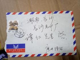 广东画家陈其中信札