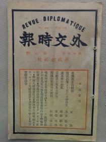 【孔网孤本】1913年(大正2年)日本外交杂志《外交时报》第17卷 第7号一册全!包括:美国宪法修正、北京禁烟会议、六国借款交涉、大总统选举案协定、中俄交涉蒙古问题、西藏问题、蒙古的将来等