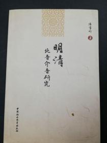 陈雪竹 签赠本《明清北音介音研究》,赠宋绍年,中国社会科学出版社2010年11月一版一印