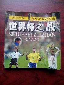 2002年世界杯观战指南  世界杯之战,足球