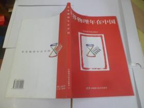 世界物理年在中国